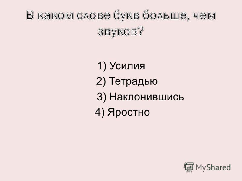 1) Усилия 2) Тетрадью 3) Наклонившись 4) Яростно