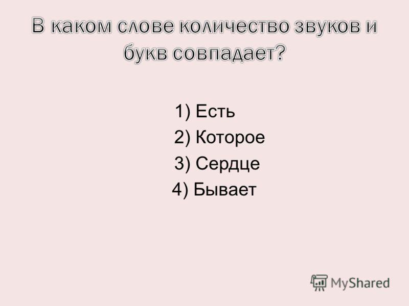 1) Есть 2) Которое 3) Сердце 4) Бывает