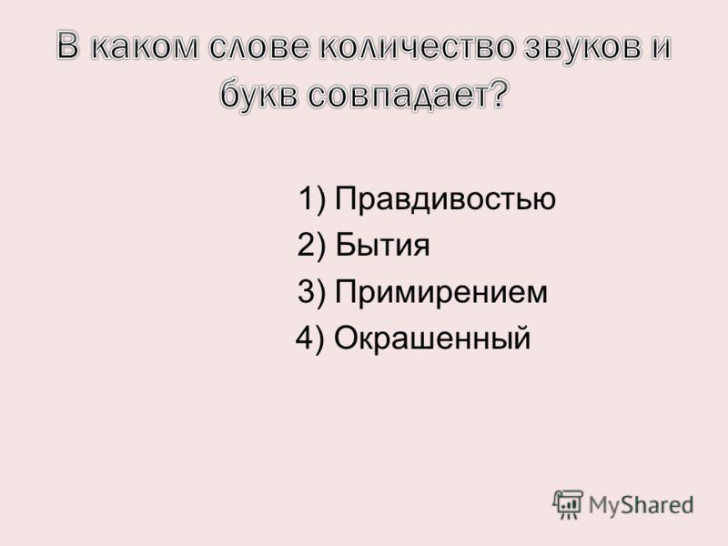 1) Правдивостью 2) Бытия 3) Примирением 4) Окрашенный