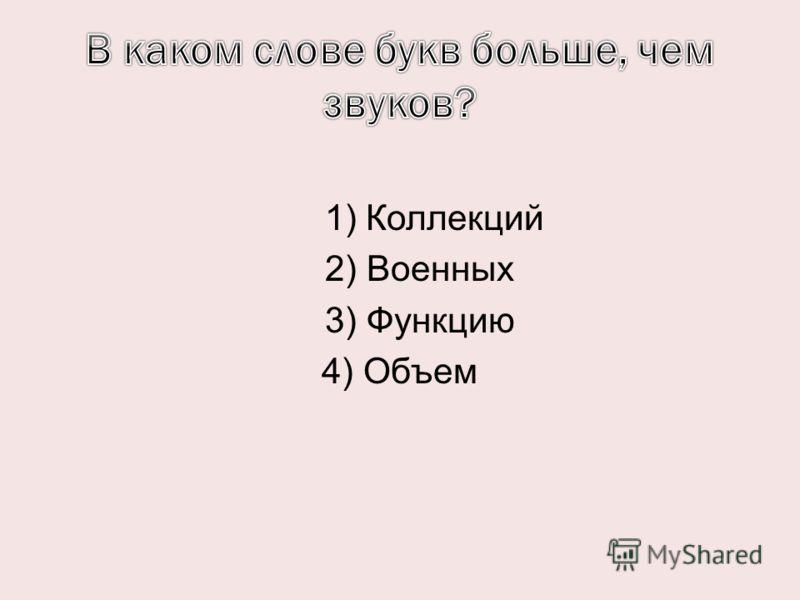 1) Коллекций 2) Военных 3) Функцию 4) Объем