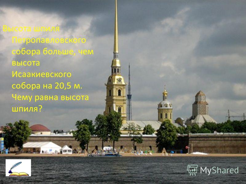 Высота «прямоугольного» основания Исаакиевского собора составляет 2/5 общей высоты или 42м. Какова высота Исаакиевского собора?