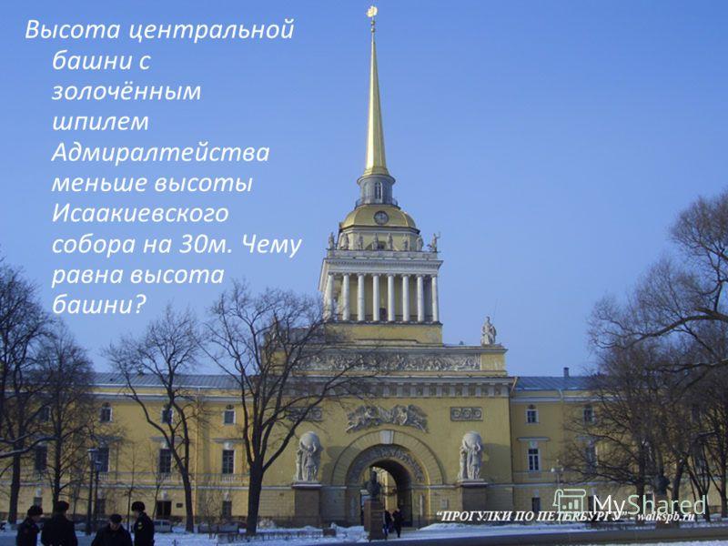 Высота шпиля Петропавловского собора больше, чем высота Исаакиевского собора на 20,5 м. Чему равна высота шпиля?