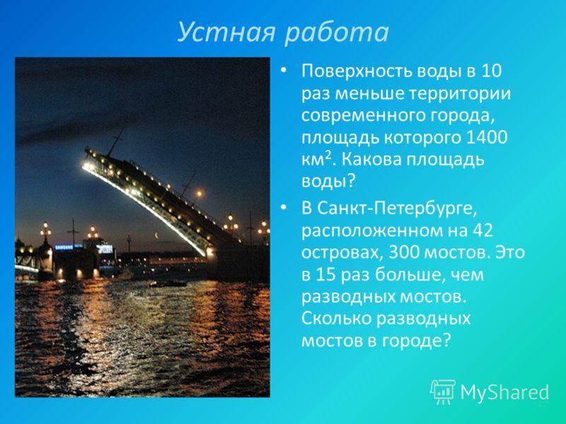 Устная работа Измерьте по карте расстояние от Армавира до Санкт- Петербурга, и определите его в км, если известно, что в одном см 300 км. За сколько часов может проехать расстояние 2100 км скорый поезд, двигаясь со средней скоростью 70. 16 мая 2009 г