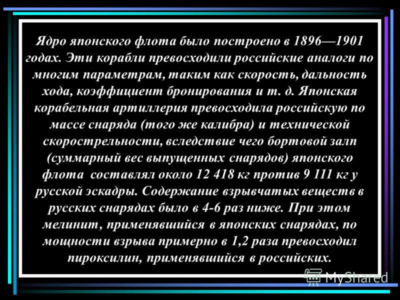 Распределение российских войск на Дальнем Востоке: около Владивостока - 45 тыс. чел. В Манчжурии - 28,1 тыс. Гарнизон Порт Артура - 22,5 тыс. Охрана КВЖД - 35 тыс. Крепостные войска - 7,8 тыс. Пропускная способность Транссиба составляла 3-4 пары поез
