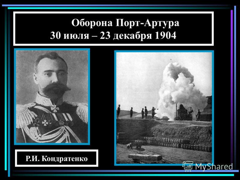 24 февраля 1904 г. Начало морской блокады Порт-Артура 31 марта 1904 г. Гибель броненосца «Петропавловск» С.О. МакаровВ.В. Верещагин635 моряков