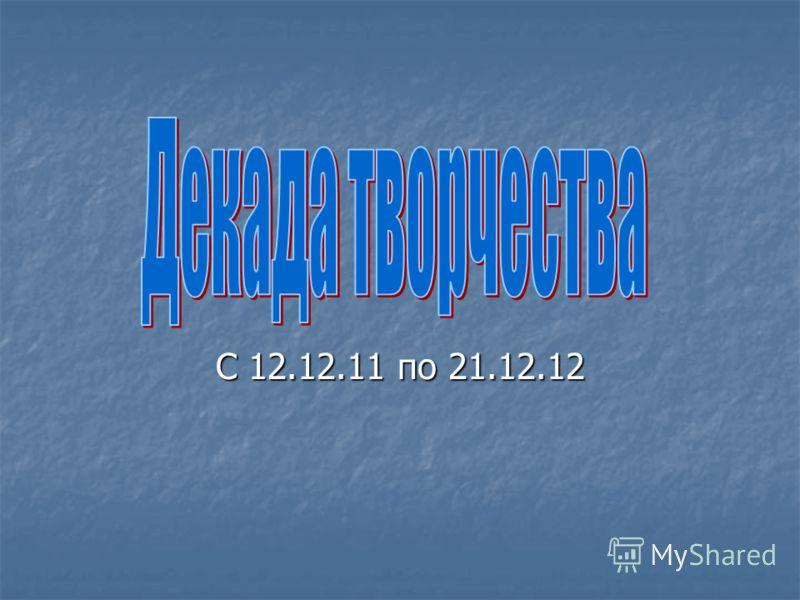 С 12.12.11 по 21.12.12