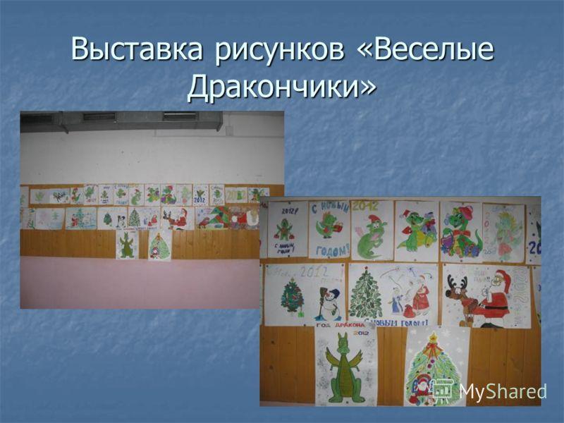 Выставка рисунков «Веселые Дракончики»