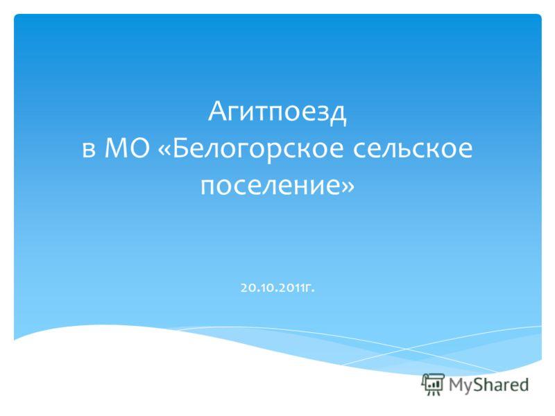 Агитпоезд в МО «Белогорское сельское поселение» 20.10.2011г.