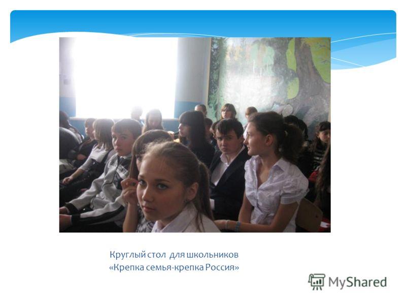 Круглый стол для школьников «Крепка семья-крепка Россия»