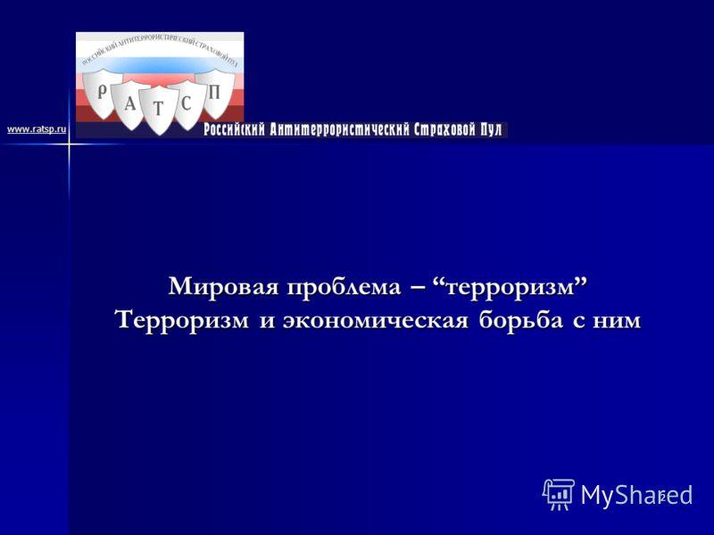 2 Мировая проблема – терроризм Терроризм и экономическая борьба с ним www.ratsp.ru