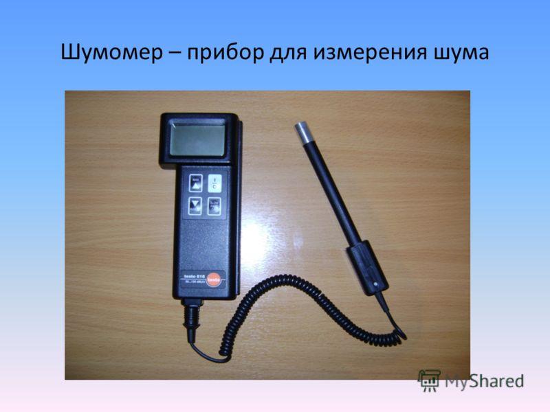 Шумомер – прибор для измерения шума