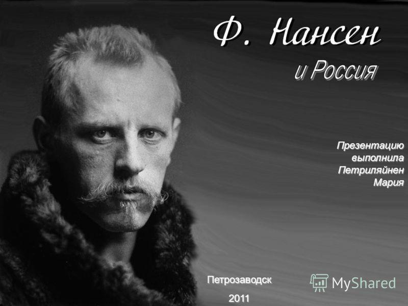 Презентацию выполнила Петриляйнен Мария Петрозаводск2011