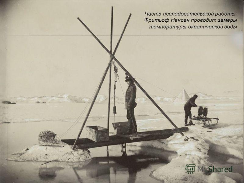 Часть исследовательской работы: Фритьоф Нансен проводит замеры температуры океанической воды