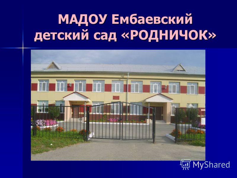МАДОУ Ембаевский детский сад «РОДНИЧОК»