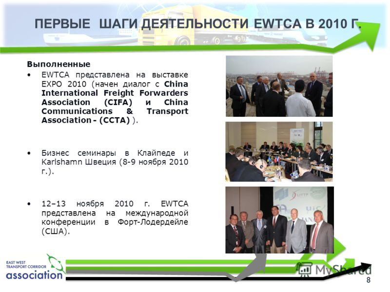 ПЕРВЫЕ ШАГИ ДЕЯТЕЛЬНОСТИ EWTCA В 2010 Г. Выполненные EWTCA представлена на выставке EXPO 2010 (начен диалог c China International Freight Forwarders Association (CIFA) и China Communications & Transport Association - (CCTA) ). Бизнес семинары в Клайп