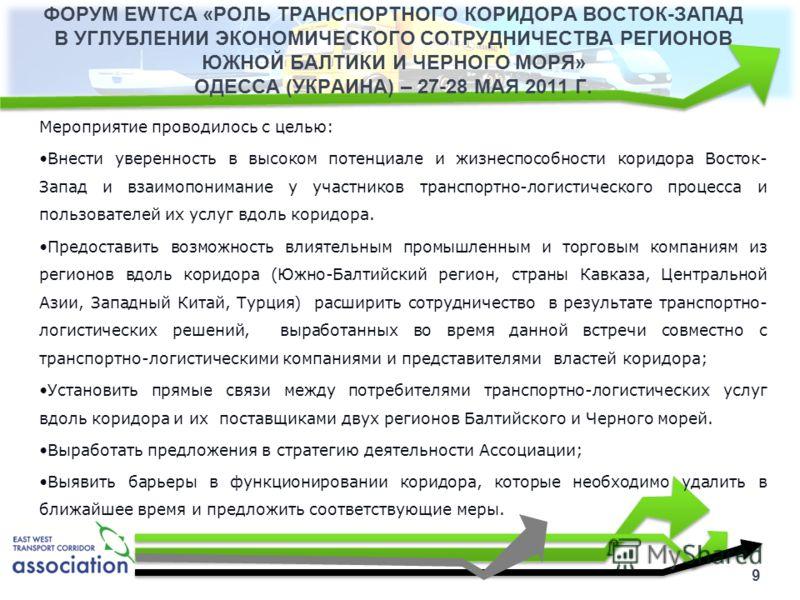ФОРУМ EWTCA «РОЛЬ ТРАНСПОРТНОГО КОРИДОРА ВОСТОК-ЗАПАД В УГЛУБЛЕНИИ ЭКОНОМИЧЕСКОГО СОТРУДНИЧЕСТВА РЕГИОНОВ ЮЖНОЙ БАЛТИКИ И ЧЕРНОГО МОРЯ» ОДЕССА (УКРАИНА) – 27-28 МАЯ 2011 Г. Мероприятие проводилось с целью: Внести уверенность в высоком потенциале и жи