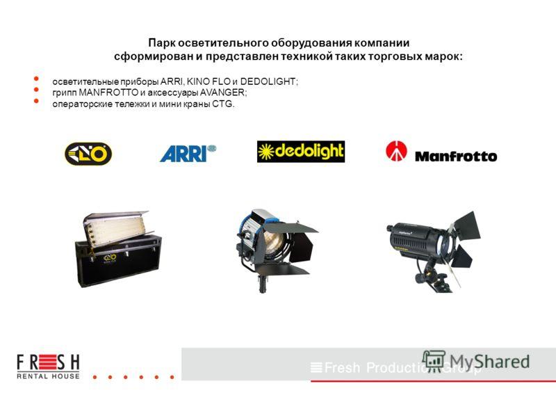 Парк осветительного оборудования компании сформирован и представлен техникой таких торговых марок: осветительные приборы ARRI, KINO FLO и DEDOLIGHT; грипп MANFROTTO и аксессуары AVANGER; операторские тележки и мини краны CTG.