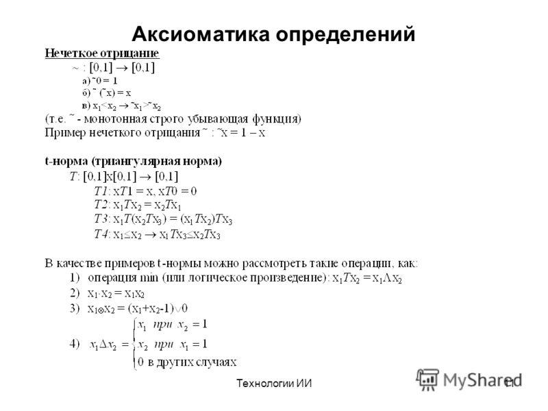 Технологии ИИ1 Аксиоматика определений