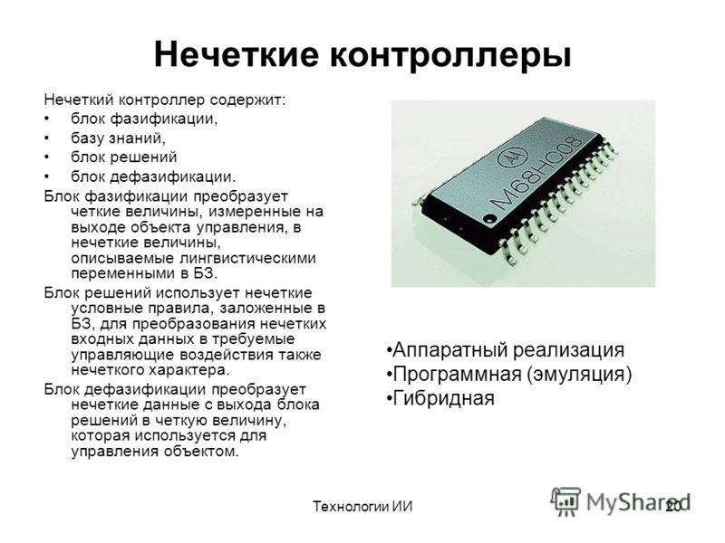 Технологии ИИ20 Нечеткие контроллеры Нечеткий контроллер содержит: блок фазификации, базу знаний, блок решений блок дефазификации. Блок фазификации преобразует четкие величины, измеренные на выходе объекта управления, в нечеткие величины, описываемые