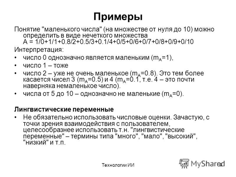 Технологии ИИ4 Примеры Понятие