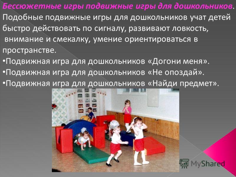 Бессюжетные игры подвижные игры для дошкольников. Подобные подвижные игры для дошкольников учат детей быстро действовать по сигналу, развивают ловкость, внимание и смекалку, умение ориентироваться в пространстве. Подвижная игра для дошкольников «Дого