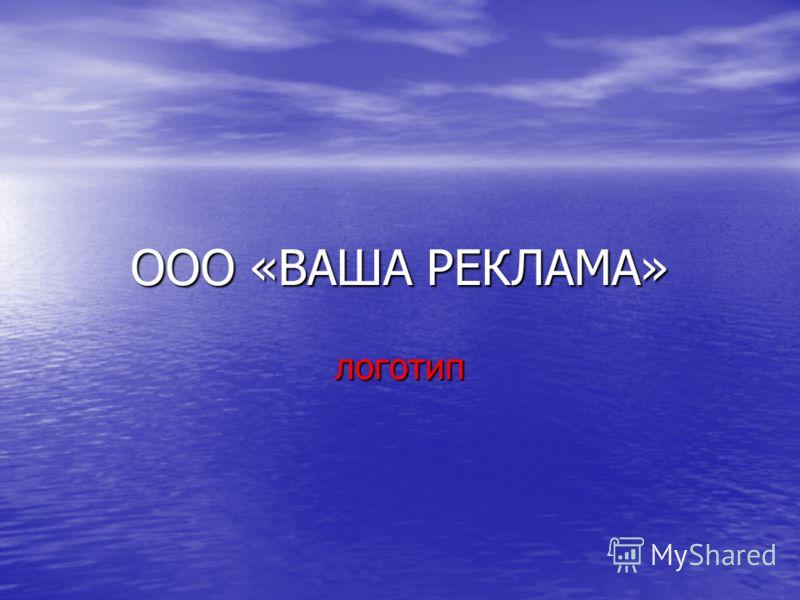 ООО «ВАША РЕКЛАМА» логотип