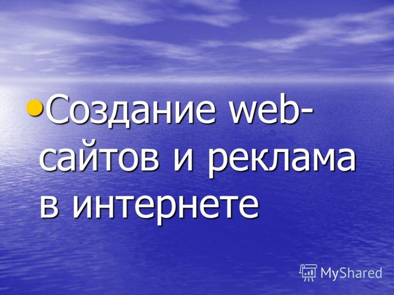 Создание web- сайтов и реклама в интернете