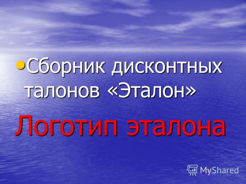 Сборник дисконтных талонов «Эталон» Логотип эталона