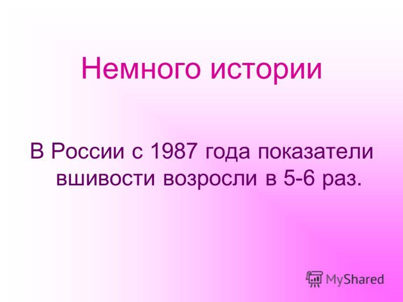 Немного истории В России с 1987 года показатели вшивости возросли в 5-6 раз.
