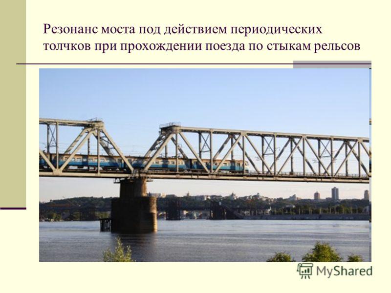 Резонанс моста под действием периодических толчков при прохождении поезда по стыкам рельсов