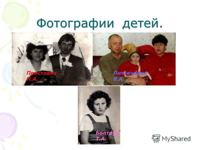 Фотографии детей. Приставка Н.А. Литовченко В.А. Болтрук Т.А.