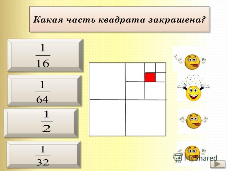 Сколько треугольников на чертеже? 9 9 10 12 1 11