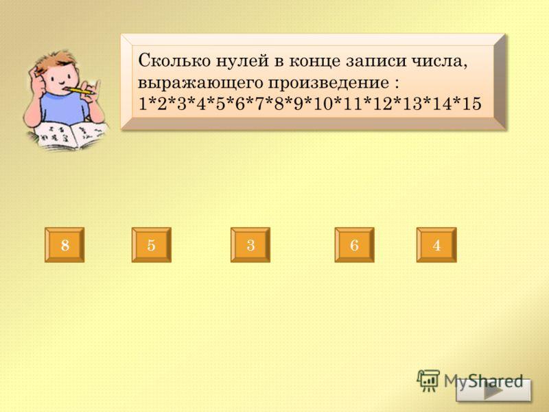 Найти устно сумму 20 чисел: 0,1+0,3+0,4+…+1,8+1,9+2 20,1 2 22 21,2 23,4 21 22,3
