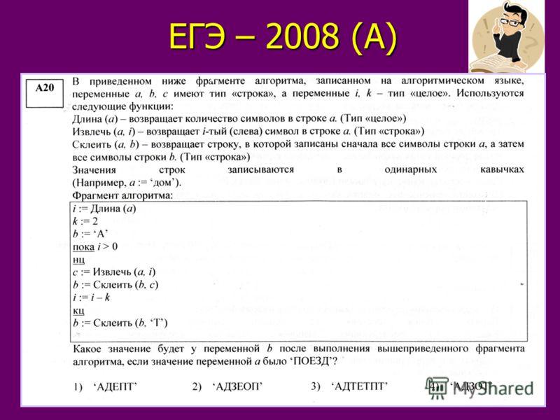ЕГЭ – 2008 (А)