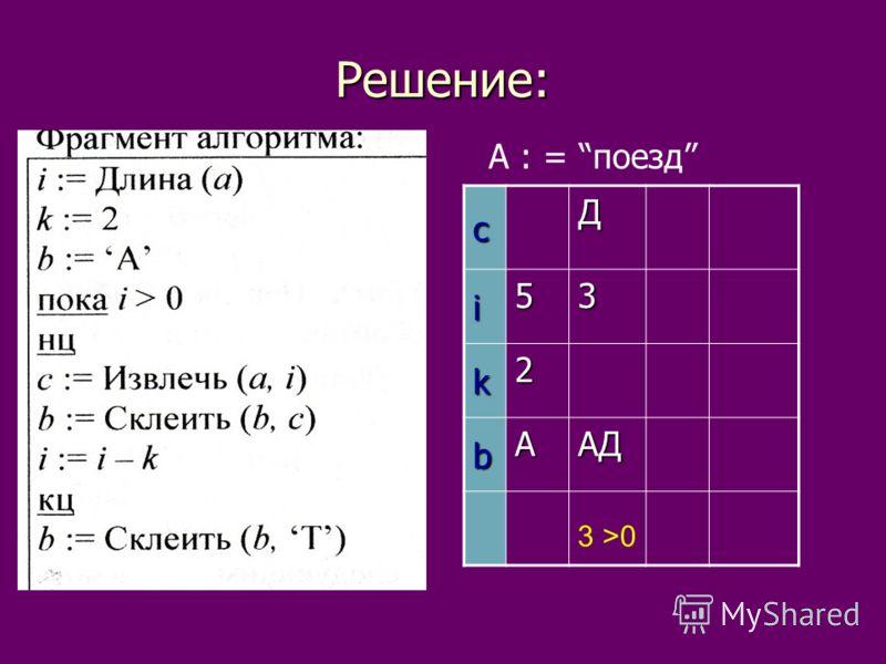 Решение: А : = поездcДi53 k2 bAАД 3 >0