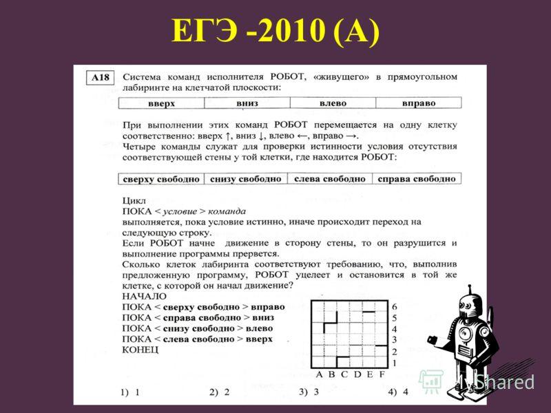 ЕГЭ -2010 (А)