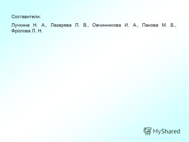 Составители: Лучкина Н. А., Лазарева Л. В., Овчинникова И. А., Панова М. Б., Фролова Л. Н.