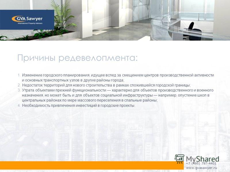 +7 (495) 797-4401 www.gvasawyer.ru Причины редевелопмента: 1.Изменение городского планирования, идущее вслед за смещением центров производственной активности и основных транспортных узлов в другие районы города; 2.Недостаток территорий для нового стр