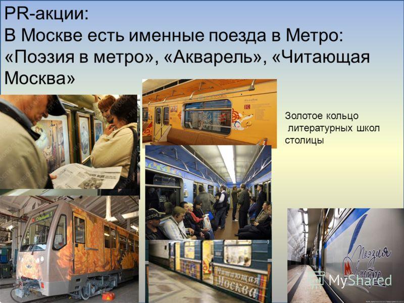 Цель PR-акции: В Москве есть именные поезда в Метро: «Поэзия в метро», «Акварель», «Читающая Москва» Золотое кольцо литературных школ столицы