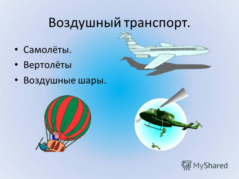Воздушный транспорт. Самолёты. Вертолёты Воздушные шары.