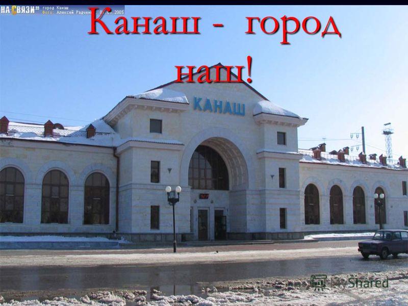 Канаш - город наш!
