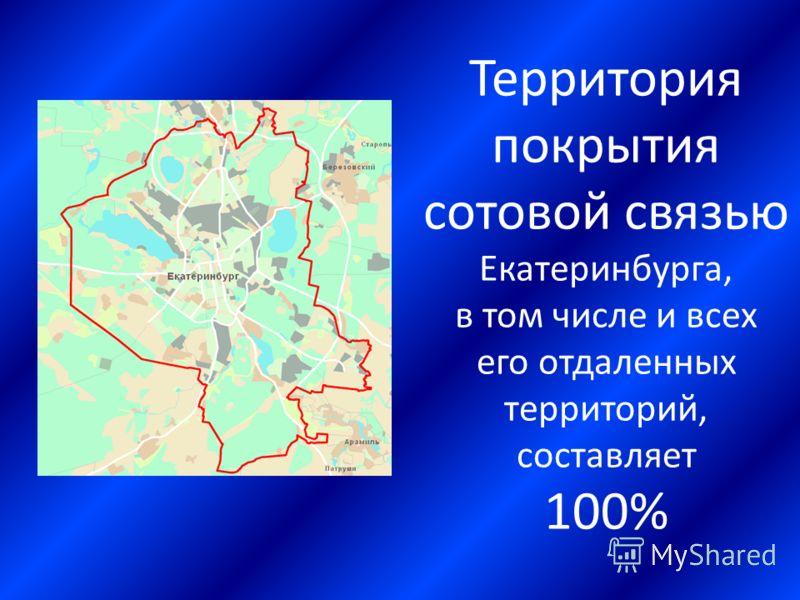 Территория покрытия сотовой связью Екатеринбурга, в том числе и всех его отдаленных территорий, составляет 100%