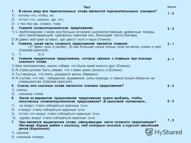 Тест 1.В каком ряду все перечисленные слова являются подчинительными союзами? 1) потому что, чтобы, но; 2) оттого что, сколько, как, кто; 3) с тех пор как, словно, тоже. 2.Укажите сложноподчиненное предложение: 1) С приближением к морю все больше ис