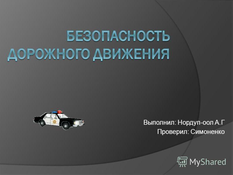 Выполнил: Нордуп-оол А.Г Проверил: Симоненко