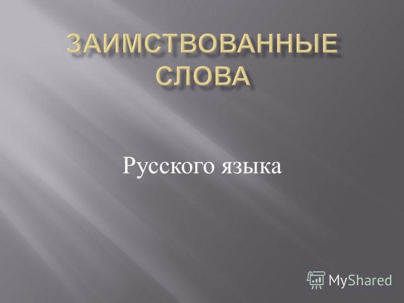 Русского я зыка