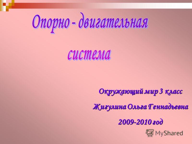 Окружающий мир 3 класс Жигулина Ольга Геннадьевна 2009-2010 год
