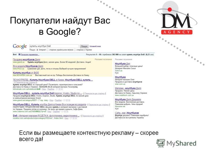 Покупатели найдут Вас в Google? Если вы размещаете контекстную рекламу – скорее всего да!