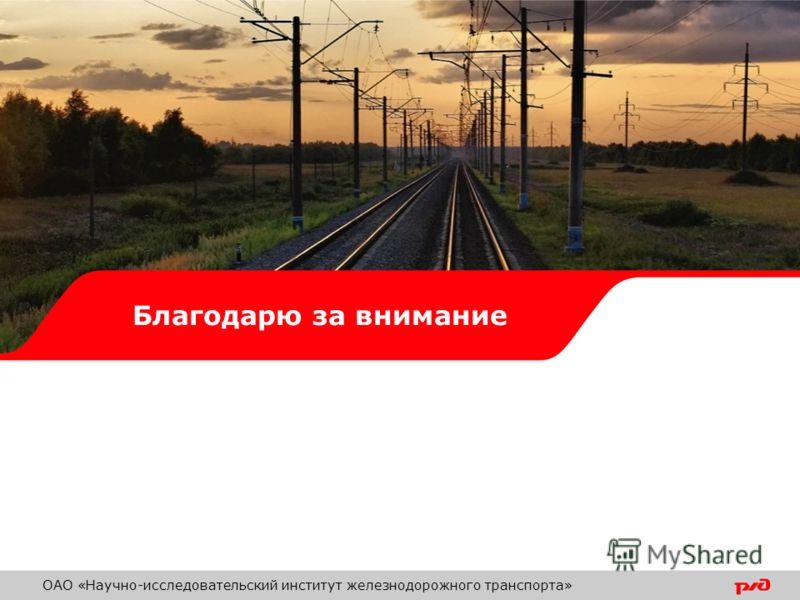 Благодарю за внимание ОАО «Научно-исследовательский институт железнодорожного транспорта»