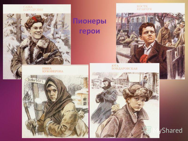 Пионеры герои