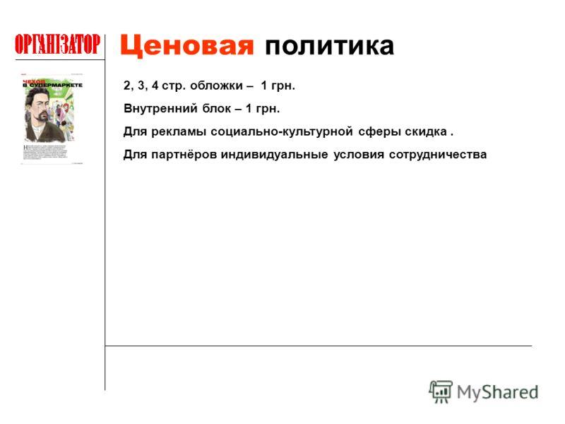 Ценовая политика 2, 3, 4 стр. обложки – 1 грн. Внутренний блок – 1 грн. Для рекламы социально-культурной сферы скидка. Для партнёров индивидуальные условия сотрудничества